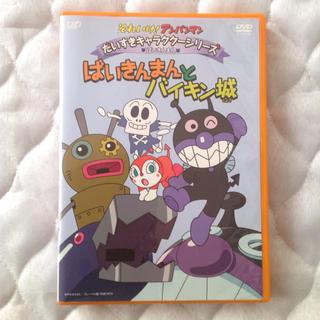アンパンマン DVD ばいきんまんとバイキン城(アニメ)