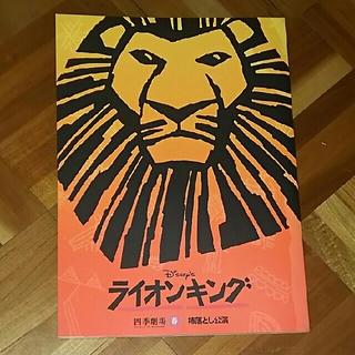 ディズニー(Disney)のライオン・キング  Disney(アート/エンタメ)