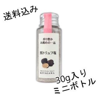 【送料込み】黒トリュフ塩【持ち運び便利なミニボトル】(調味料)