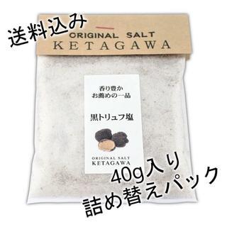 【送料込み】黒トリュフ塩【詰め替え用パウチパック】(調味料)