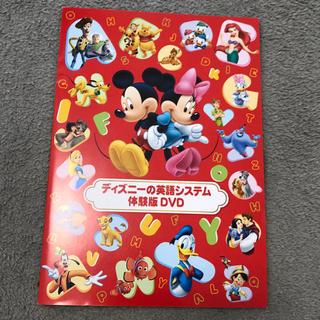Disney - ディズニー 英語システム サンプル