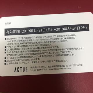 アクタス割引券