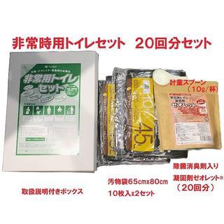 簡易トイレセット 20回セット 災害時 排泄物処理セット(防災関連グッズ)