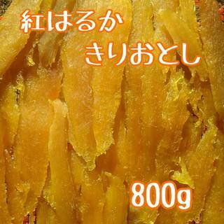 干しいも 干し芋 紅はるか 切り落とし 800g(乾物)