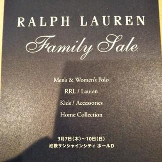 ポロラルフローレン(POLO RALPH LAUREN)の3月池袋サンシャイン ラルフローレンファミリーセール招待券(ショッピング)