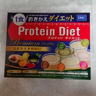 ディーエイチシー(DHC)の★①プロテインダイエット10袋(プロテイン)