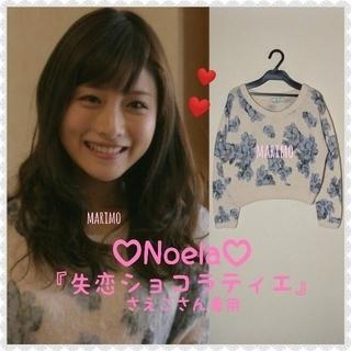 Noela - 【希少】『失恋ショコラティエ』さえこさん着用♥Noela*花プリントニット