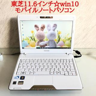トウシバ(東芝)のTOSHIBA11.6インチモバイルノートパソコン☆Windows10(ノートPC)
