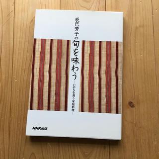 辰巳芳子の旬を味わう いのちを養う家庭料理(住まい/暮らし/子育て)