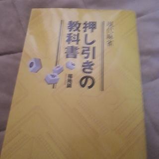 現代麻雀 押し引きの教科書 福地誠(趣味/スポーツ/実用)
