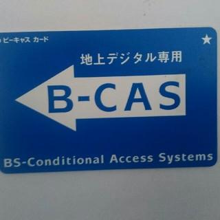 地上デジタル専用B - C A S カード(テレビ)