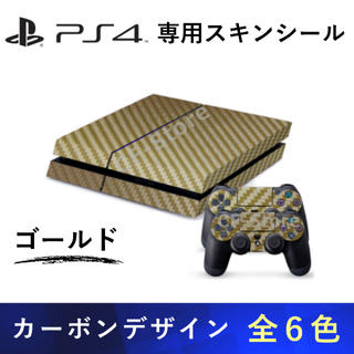 プレイステーション4(PlayStation4)のPS4 シール カーボン スキンシール シック シンプル おしゃれ 高級 金(その他)