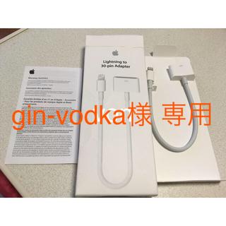 アップル(Apple)のLightning to 30-pin Adapter 純正(映像用ケーブル)