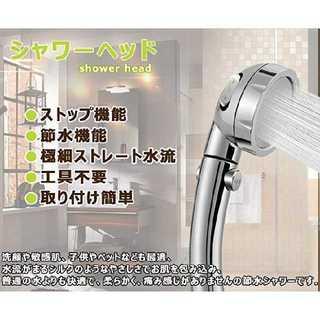 シャワーヘッド ステンレス お風呂 ストップボタン付(タオル/バス用品)