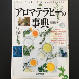アロマテラピーの事典(趣味/スポーツ/実用)
