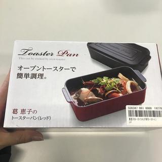 葛 恵子のトースターパン オーブントースターok 新品 食器(調理機器)