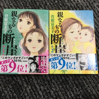 新装版 親なるもの断崖 曽根富美子(女性漫画)