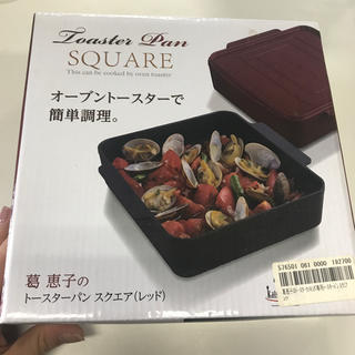 葛 恵子のトースターパン スクエア 調理器 新品(調理機器)