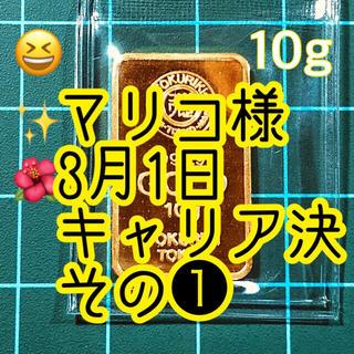 🌺マリコ様その❶ご依頼品キャリア決済 徳力10g 純金インゴット