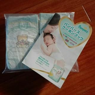 パンパースS・クーポンセット(ベビー紙おむつ)