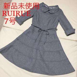 【新品】RUIRUE BOUTIQUE フレアワンピース ドレス グレー 7号