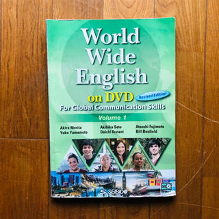 World Wide English volume1 成美堂(参考書)