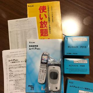 パナソニック(Panasonic)の超貴重 タイガース携帯(記念品/関連グッズ)