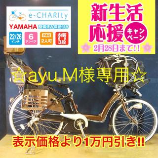 ヤマハ(ヤマハ)のF68☆電動自転車☆電動自転車☆YAMAHA PASリトルモア☆3人乗り☆(自転車本体)