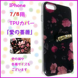 iPhone7/8 保護カバー TPUケース 花柄 リング付 【愛の薔薇】(iPhoneケース)