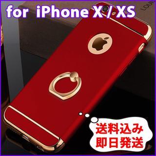 【iPhone X】レッド バンカーリング付き 大人気 定番 ケース(iPhoneケース)