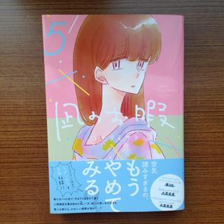 凪のお暇 5巻 (女性漫画)