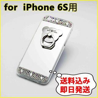 【iPhone 6S】シルバー キラキラビジューとかわいいクマの土台(iPhoneケース)