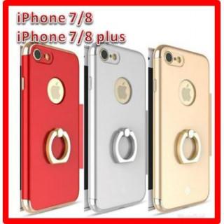 シルバー★iPhone7/8 plusアイフォン スマホケース リング付き (iPhoneケース)