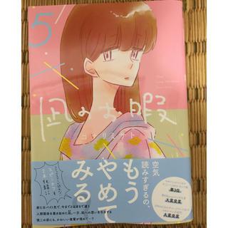 アキタショテン(秋田書店)の凪のお暇 ⑤(女性漫画)