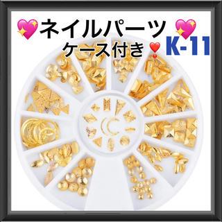 K11 ネイルパーツ mix ケース付き(ネイル用品)