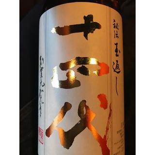 十四代本丸(日本酒)