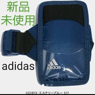 アディダス(adidas)の激安!モバイルホルダー ランニング用(トレーニング用品)