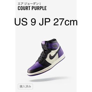 ナイキ(NIKE)のAIR JORDAN 1 COURT PURPLE/BLACK(スニーカー)