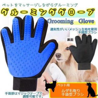 71 青 グルーミング グローブ 猫 犬 ペット用 ブラッシング マッサージ 毛(犬)