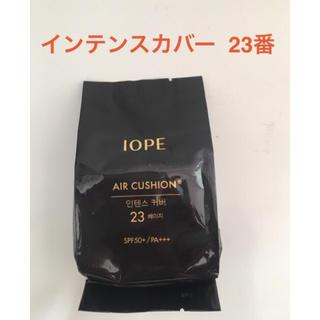 アイオペ(IOPE)のエアクッションファンデーション◆23番 インテンスカバー ◆IOPE レフィル(ファンデーション)