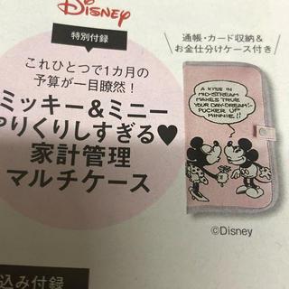 ディズニー(Disney)のミッキー&ミニー やりくりしすぎる 家計管理マルチケース(母子手帳ケース)