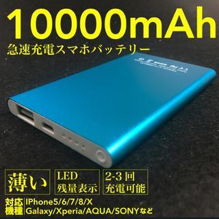 10000mAh【新品】 モバイルバッテリー 急速充電   送料無料 ブルー