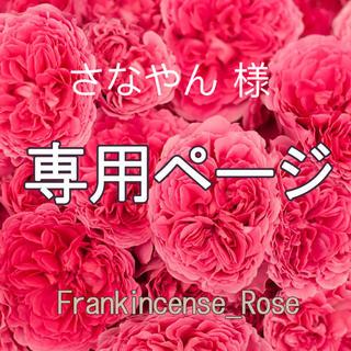 さなやん 様専用ページ(エッセンシャルオイル(精油))