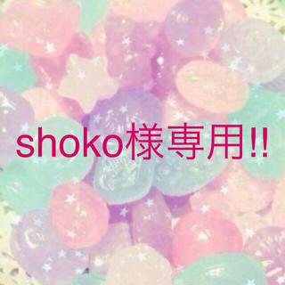 shoko様専用!!(ネイル用品)
