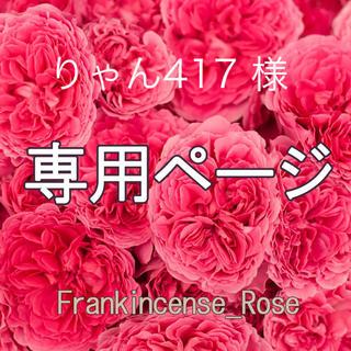 りゃん417 様専用ページ(エッセンシャルオイル(精油))