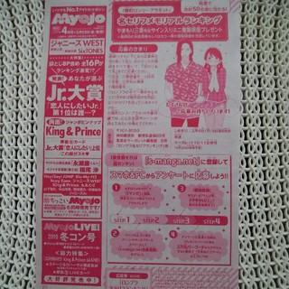 シュウエイシャ(集英社)の椿町ロンリープラネット 応募券(少女漫画)