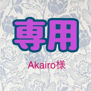 Akairo様専用(ネイル用品)