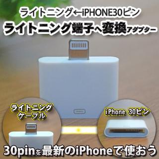 No.2 iPhone 30ピン → ライトニング端子 へ変換アダプター(バッテリー/充電器)