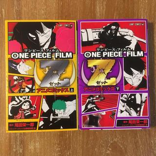 ONE PIECE FILM Z アニメコミックス 上下巻(少年漫画)
