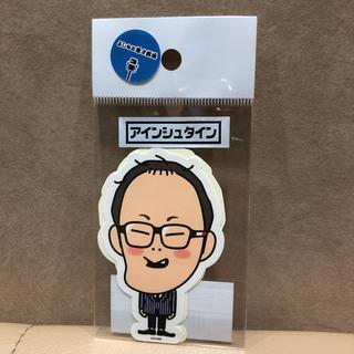 2枚入り アインシュタイン ステッカー  稲ちゃん 稲田 河井ゆずる シール(お笑い芸人)